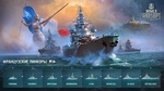 World-of-warships-1519739984673837