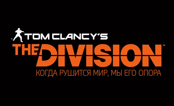 Tom-clancys-the-division-logo