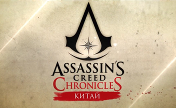 Assassins-creed-chronicles-china-logo